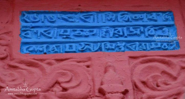 Siddeshwari temple foundation stone inscription in present day
